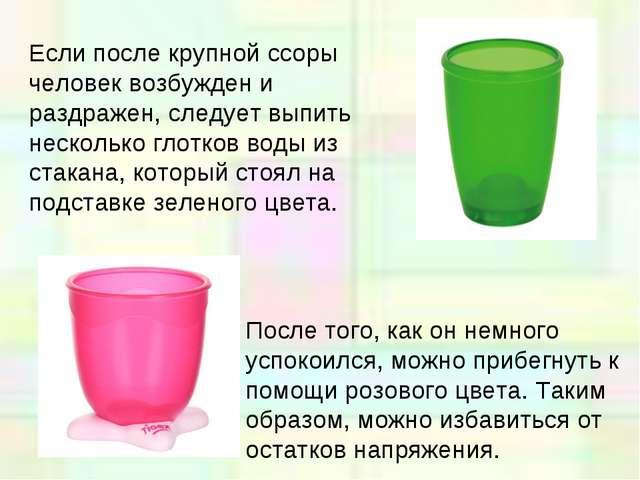 Если после крупной ссоры человек возбужден и раздражен, следует выпить нескол...