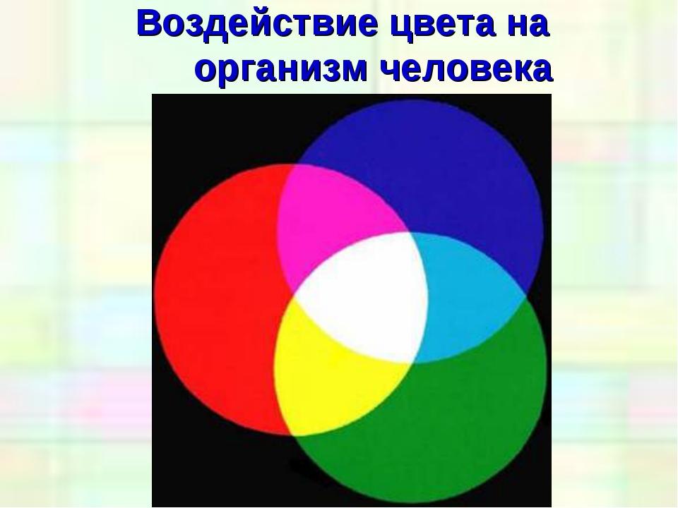 Воздействие цвета на организм человека