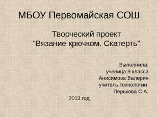 МБОУ Первомайская СОШ Выполнила: ученица 9 класса Анисимова Валерия учитель т