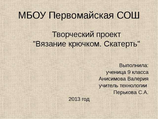 МБОУ Первомайская СОШ Выполнила: ученица 9 класса Анисимова Валерия учитель т...