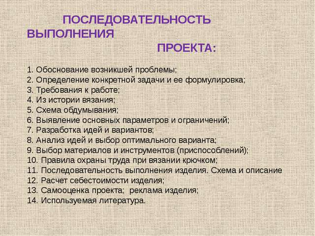 презентация творческого проекта Quotвязаниеquot
