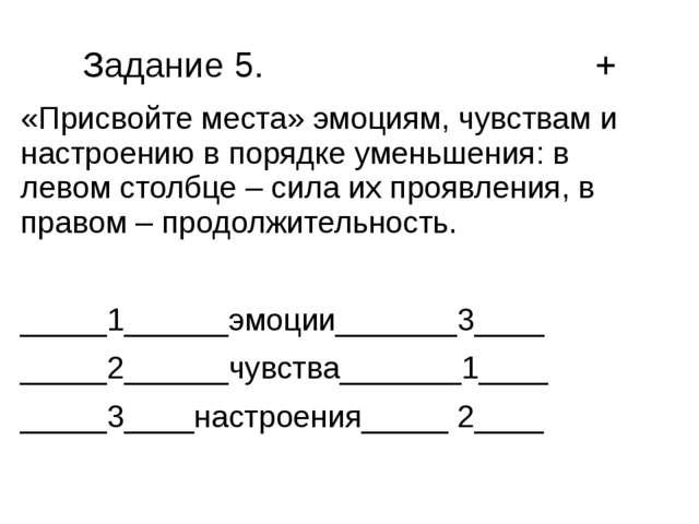 Задание 5. + «Присвойте места» эмоциям, чувствам и настроению в порядке умень...