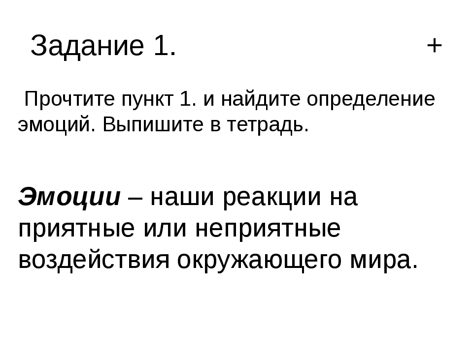 Задание 1. + Прочтите пункт 1. и найдите определение эмоций. Выпишите в тетра...
