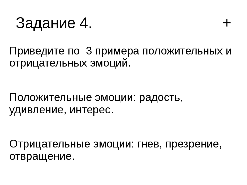 Задание 4. + Приведите по 3 примера положительных и отрицательных эмоций. Пол...