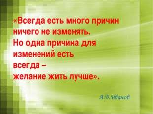 «Всегда есть много причин ничего не изменять. Но одна причина для изменений е