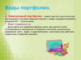 Виды портфолио. 4. Электронный портфолио - самый простой и доступный для обуч