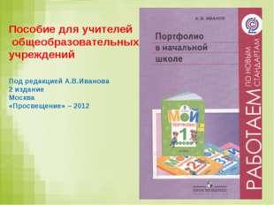 Пособие для учителей общеобразовательных учреждений Под редакцией А.В.Иванова