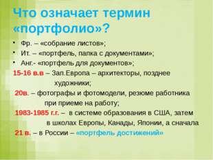 Что означает термин «портфолио»? Фр. – «собрание листов»; Ит. – «портфель, па
