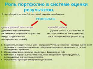 Роль портфолио в системе оценки результатов. В качестве предмета итоговой оц