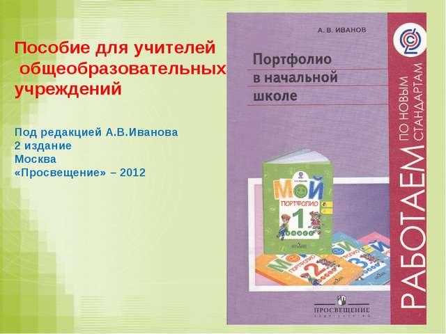 Пособие для учителей общеобразовательных учреждений Под редакцией А.В.Иванова...