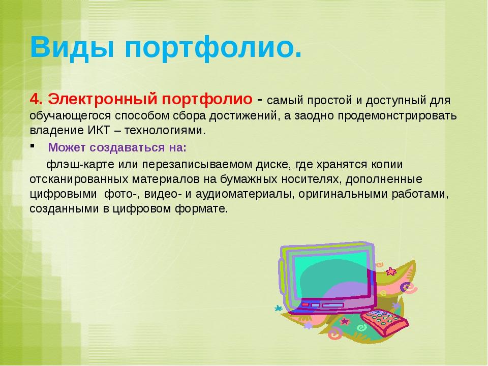 Виды портфолио. 4. Электронный портфолио - самый простой и доступный для обуч...