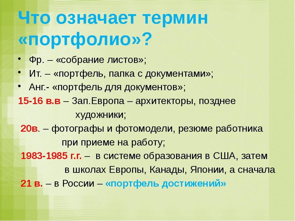 Что означает термин «портфолио»? Фр. – «собрание листов»; Ит. – «портфель, па...