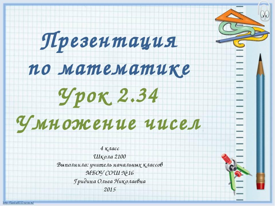 Презентация по математике Урок 2.34 Умножение чисел 4 класс Школа 2100 Выполн...