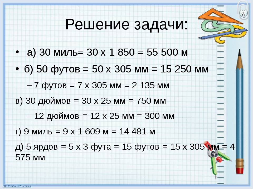 Решение задачи: а) 30 миль= 30 х 1 850 = 55 500 м б) 50 футов = 50 х 305 мм =...