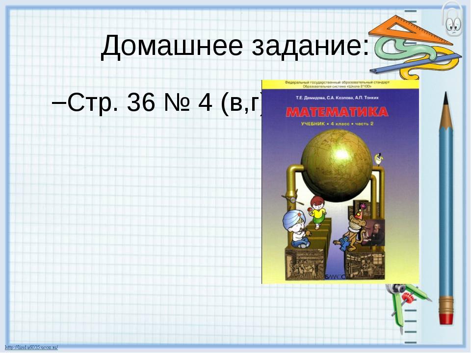 Домашнее задание: Стр. 36 № 4 (в,г)