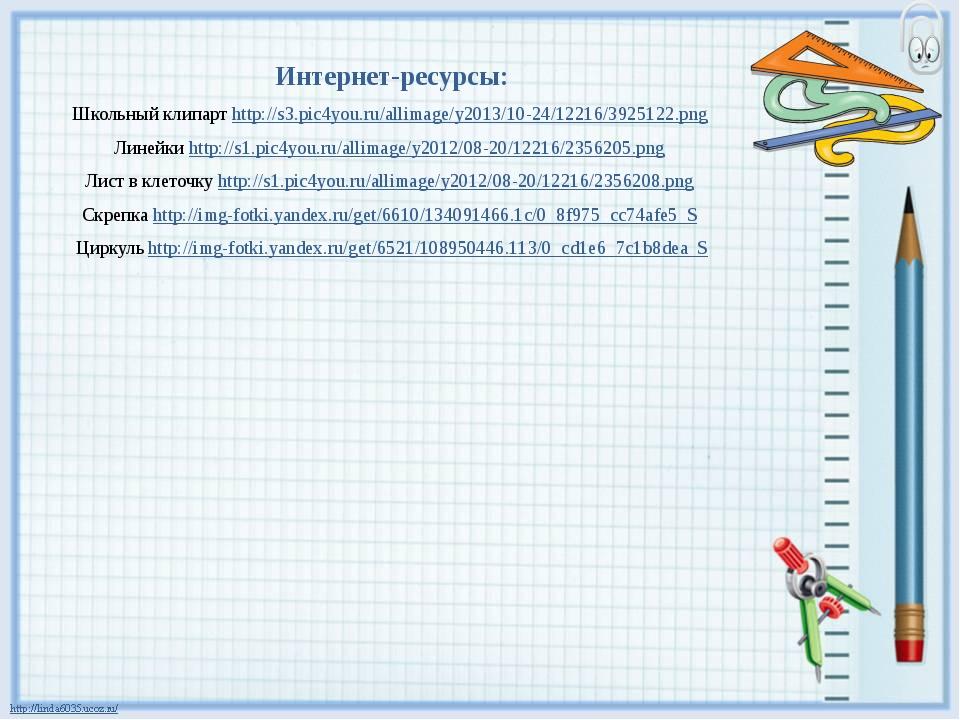 Интернет-ресурсы: Школьный клипарт http://s3.pic4you.ru/allimage/y2013/10-24/...