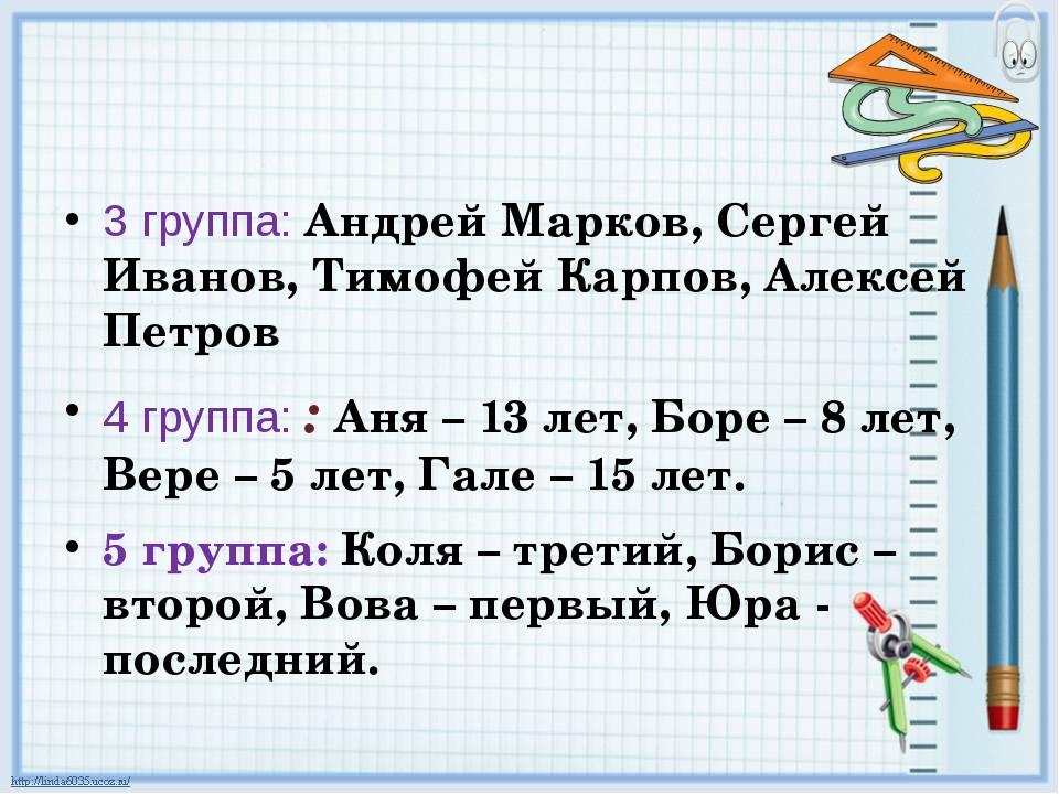 3 группа: Андрей Марков, Сергей Иванов, Тимофей Карпов, Алексей Петров 4 гру...