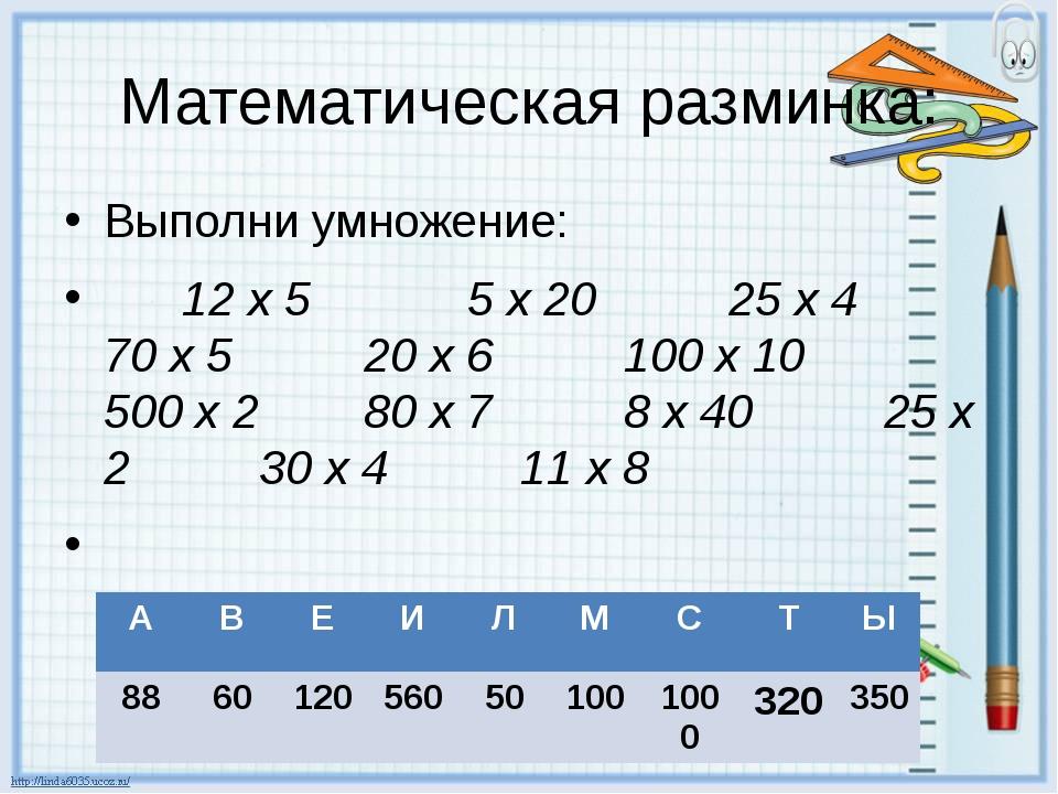Математическая разминка: Выполни умножение: 12 х 5 5 х 20 25 х 470 х...