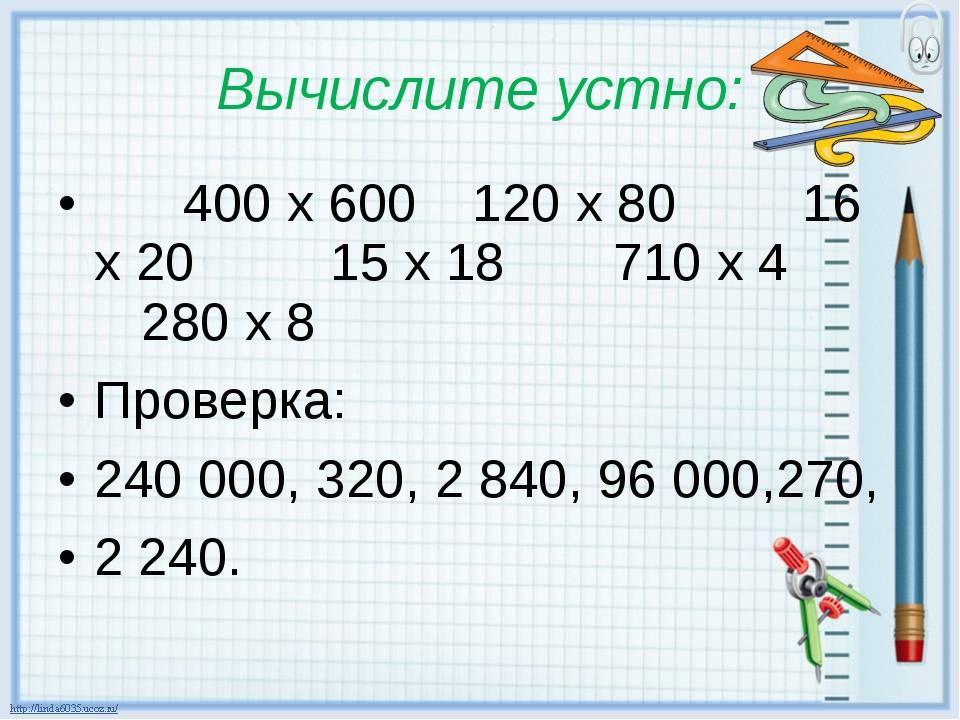 Вычислите устно: 400 х 600120 х 8016 х 2015 х 18710 х 4 280 х 8...