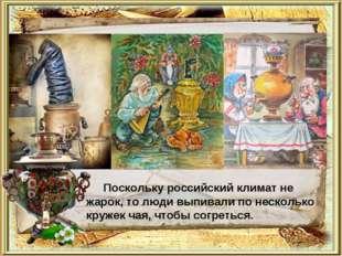 Поскольку российский климат не жарок, то люди выпивали по несколько кружек ча