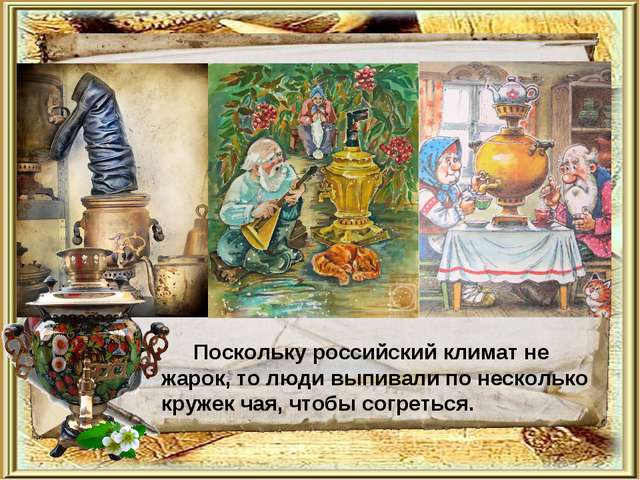 Поскольку российский климат не жарок, то люди выпивали по несколько кружек ча...