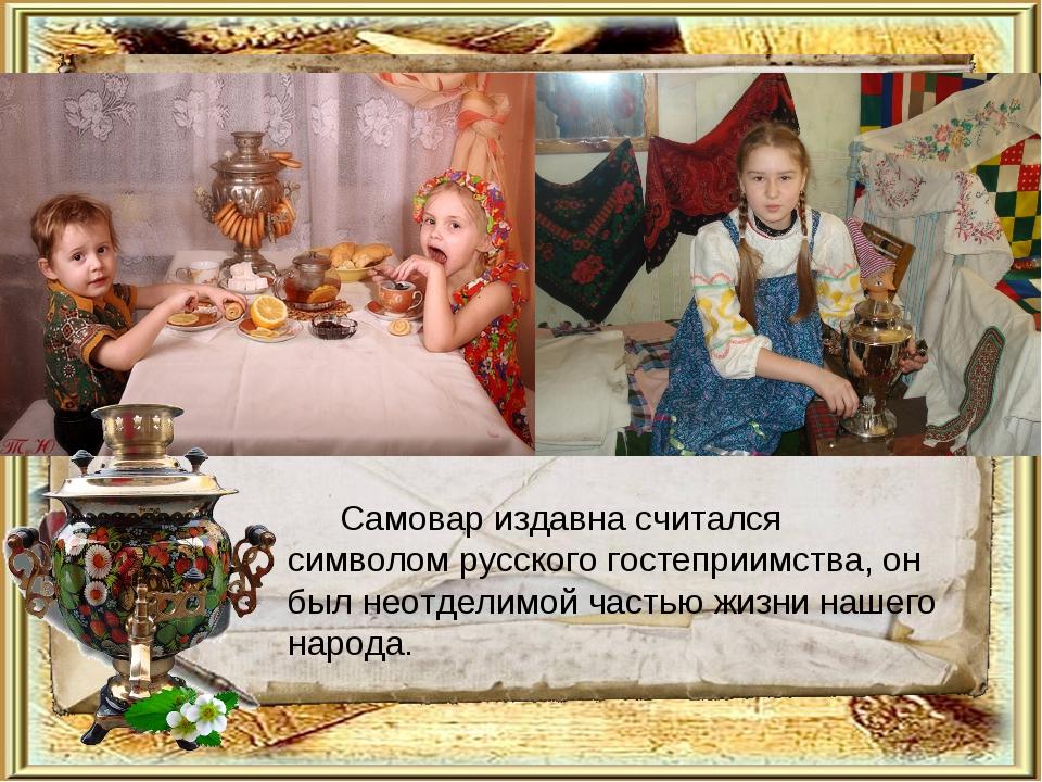 Самовар издавна считался символом русского гостеприимства, он был неотделимой...