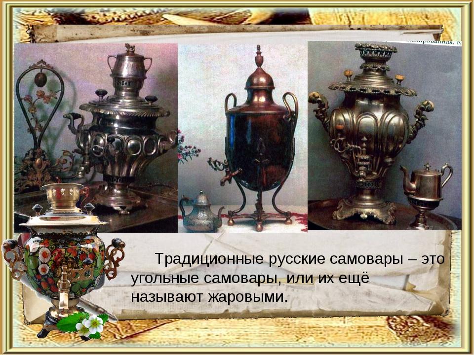 Традиционные русские самовары – это угольные самовары, или их ещё называют жа...