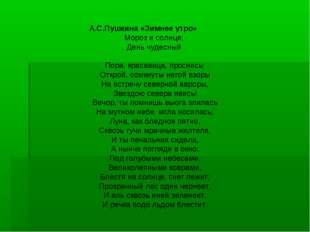 А.С.Пушкина «Зимнее утро» Мороз и солнце; День чудесный Ещё ты дремлешь, Друг