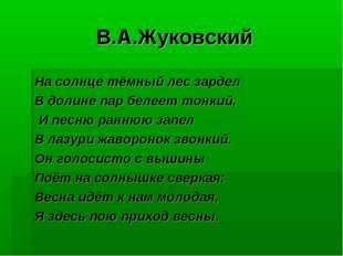 В.А.Жуковский На солнце тёмный лес зардел В долине пар белеет тонкий, И песню