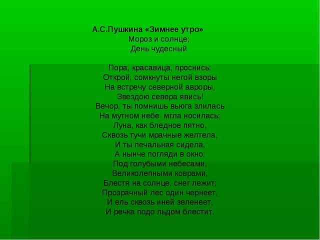 А.С.Пушкина «Зимнее утро» Мороз и солнце; День чудесный Ещё ты дремлешь, Друг...