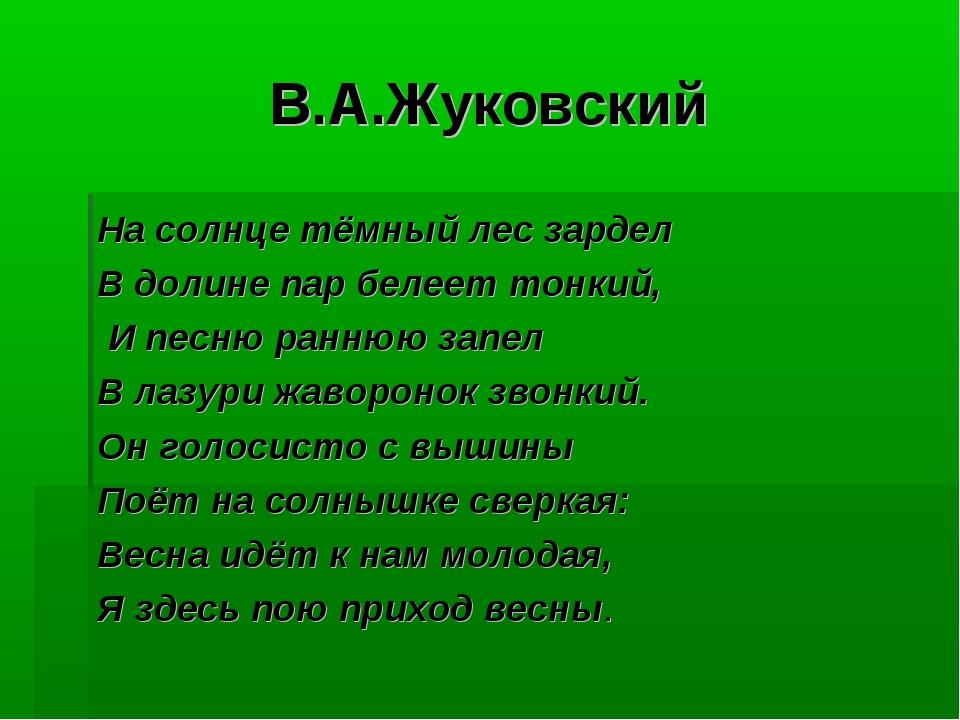 В.А.Жуковский На солнце тёмный лес зардел В долине пар белеет тонкий, И песню...