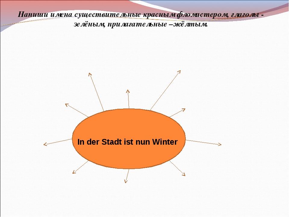 In der Stadt ist nun Winter Напиши имена существительные красным фломастером,...