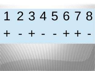 1 2 3 4 5 6 7 8 + - + - - + + -