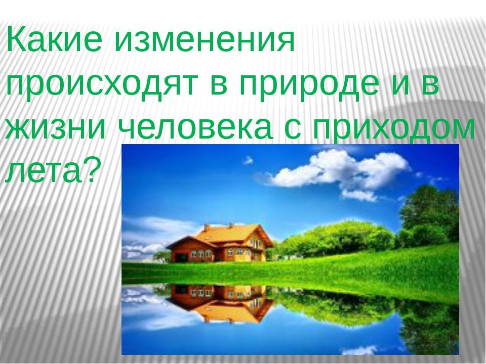 Какие изменения происходят в природе и в жизни человека с приходом лета?
