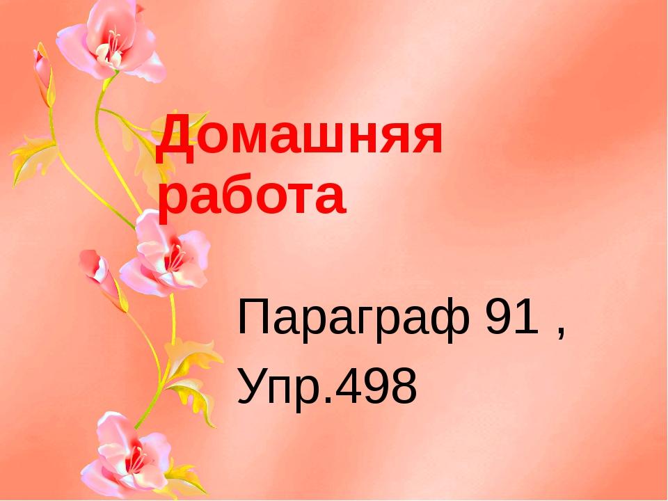 Домашняя работа Параграф 91 , Упр.498