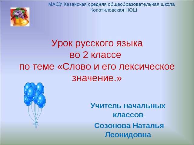 Урок русского языка во 2 классе по теме «Слово и его лексическое значение.»...