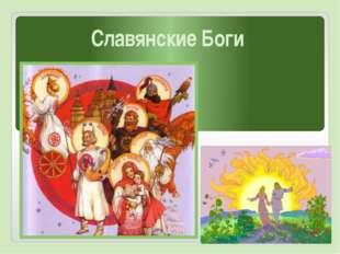 Славянские Боги