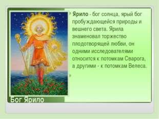 Бог Ярило Ярило - бог солнца, ярый бог пробуждающейся природы и вешнего света