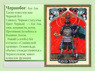 Чернобог : Бог Зла Также известен как: Черный Бог Символ: Черная статуэтка Цв