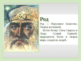 Род Род — Верховное Божество, Творец вселенной. Исток Всему. Отец Сварога и Л