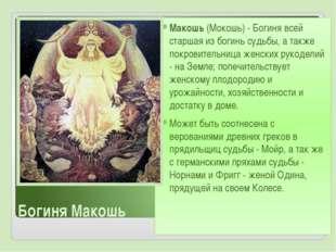 Богиня Макошь Макошь (Мокошь) - Богиня всей старшая из богинь судьбы, а также