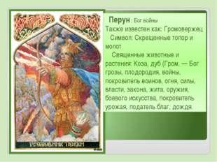 Перун : Бог войны Также известен как: Громовержец Символ: Скрещенные топор и