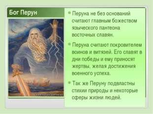 Бог Перун Перуна не без оснований считают главным божеством языческого пантео