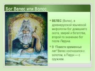 Бог Велес или Волос ВЕЛЕС (Волос), в древнерусской языческой мифологии бог до