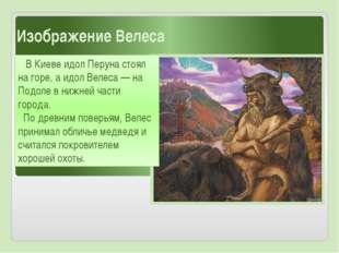 Изображение Велеса В Киеве идол Перуна стоял на горе, а идол Велеса — на Подо