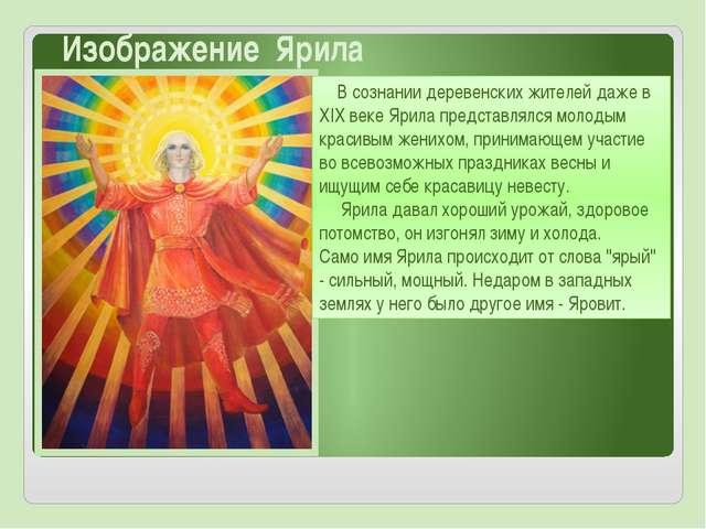 Изображение Ярила В сознании деревенских жителей даже в XIX веке Ярила предст...