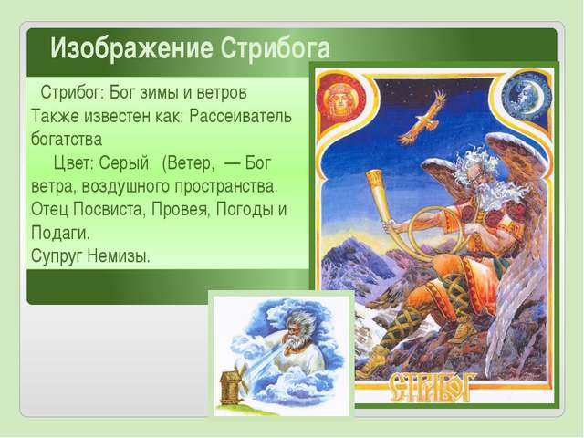Изображение Стрибога Стрибог: Бог зимы и ветров Также известен как: Рассеиват...