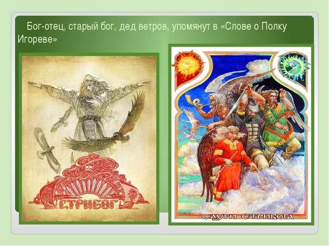 Бог-отец, старый бог, дед ветров, упомянут в «Слове о Полку Игореве»