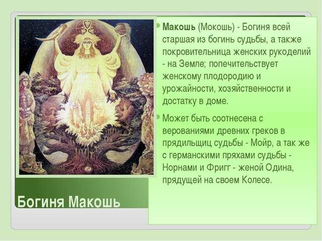 Богиня Макошь Макошь (Мокошь) - Богиня всей старшая из богинь судьбы, а также...