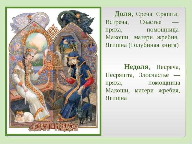Недоля, Несреча, Несряшта, Злосчастье — пряха, помощница Макоши, матери жреб...